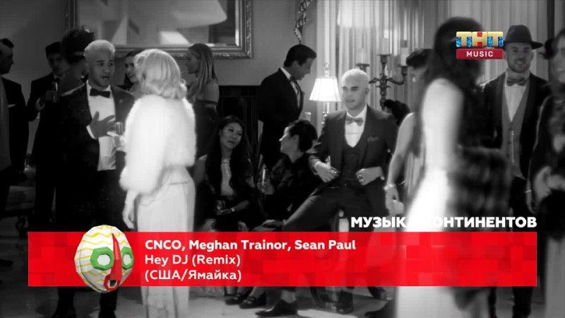 CNCO, Meghan Trainor, Sean Paul - Hey DJ (Remix) (ТНТ Music) Музыка континентов. США Ямайка