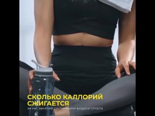 Сколько калорий ты сжигаешь...⠀Когда идешь, стоишь, бежишь. Да, да, даже когда ты сидишь, твой организм сжигает 85 ккал/час 😉