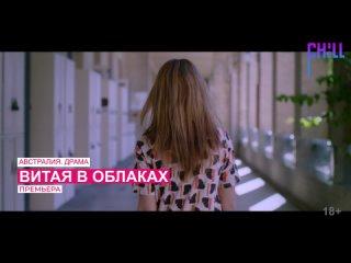Премьеры новых сериалов на CHILL: «Витая в облаках», «Синестезия» и «Салон Момо»
