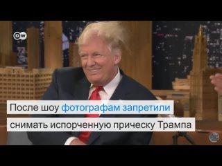 Трампу  ГЕРОЙ ну ХОТЬ 25% испортили знаменитую прическу