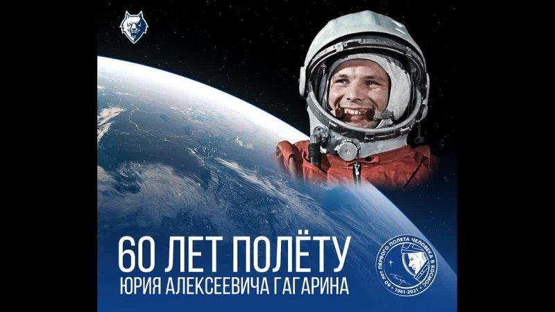 К 60-летию полета Юрия Алексеевича Гагарина