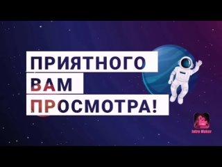 История освоения космоса.mp4
