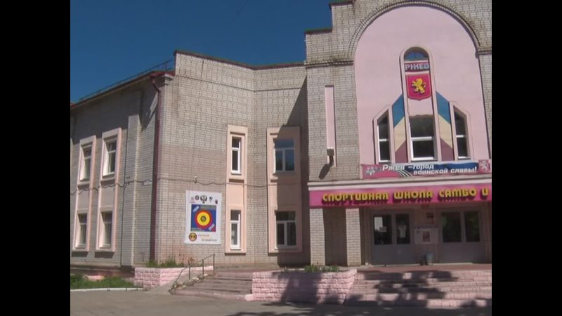 МБУ СШОР по видам единоборств города Ржева