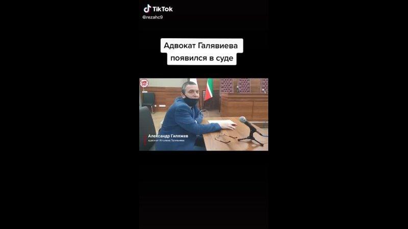 Адвокат Галявиева появился в суде