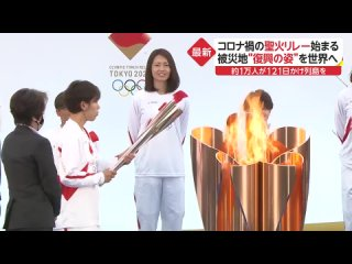 Церемония зажжения олимпийского огня ( - FNN)