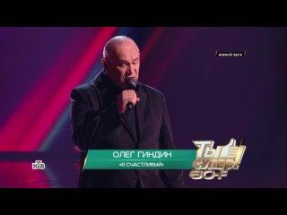 Олег Гиндин -  «Я счастливый»