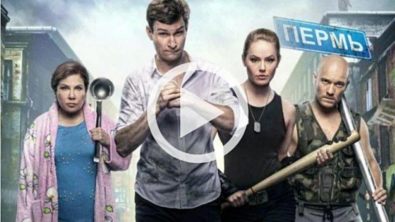 Смотреть Реальные пацаны (фильм 2020) против зомби