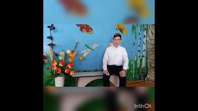 На конкурс Читаем Тукая. Участник № 28 - Лев Волков, 17 лет, Мамадышский район