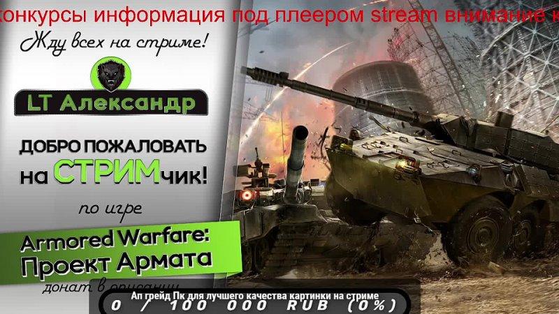 Стрим Armored Warfare Проект Армата Выполняем задачи БП Armored Warfare Будут пока тушки в рандоме возможно во взводе