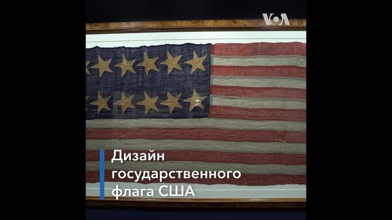 Бетси Росс и тайны государственного флага США