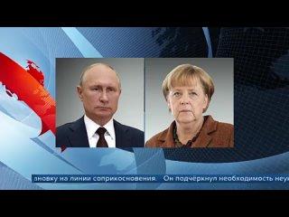 Владимир Путин обсудил ситуацию вДонбассе втелефонном разговоре сканцлером Германии Ангелой Меркель