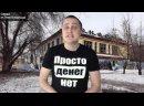 Квартиры жен Кадырова и миллиарды дочери Путина.mp4