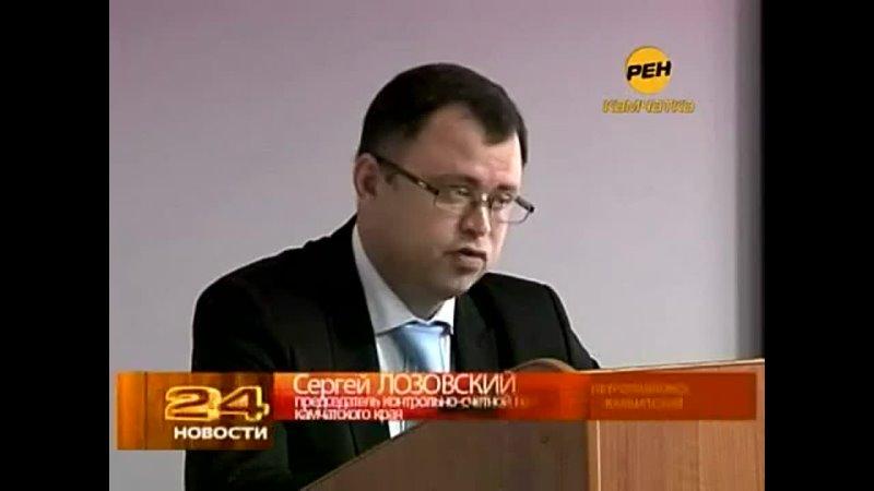 Новости 24 (РЕН ТВ Камчатка, 03.09.2012)