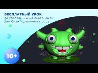 Бесплатный урок по 3D анимации для деток от 10 лет
