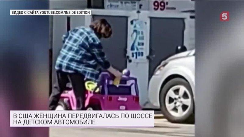 В США женщина съездила за покупками в супермаркет на игрушечной машине