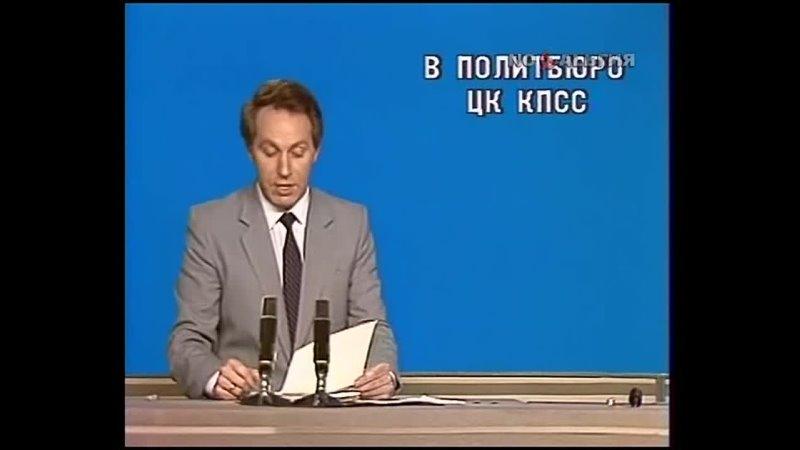Программа Время 12 05 1988 г Ностальгия