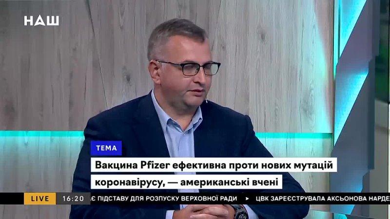 Атаманюк_ Ми стали полігоном війни між російською та європейською вакцинами. НАШ