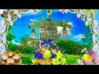 С ПАСХОЙ! Песня! Самое Красивое Поздравление с Праздником Светлой Пасхи! ХРИСТОС ВОСКРЕС!.mp4