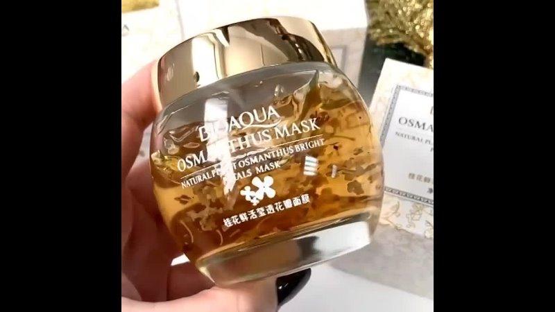 Увлажняющая маска сыворотка для лица с золотыми лепестками Османтуса 120 мл 🌸цена 170 грнот 18 летОсмантус цветок исто