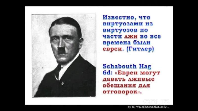 Известно что виртуозами по части лжи во все времена были евреи Гитлер Schabouth Hag 6d Евреи могут давать лживые обещания