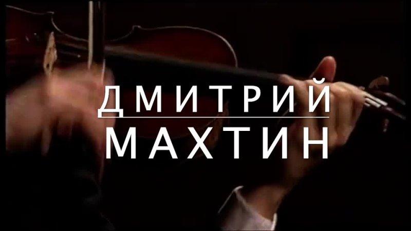 Дмитрий Махтин