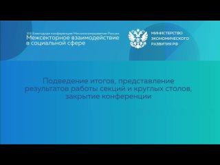 Подведение итогов XIII Ежегодной конференции Минэкономразвития России «Межсекторное взаимодействие в социальной сфере»