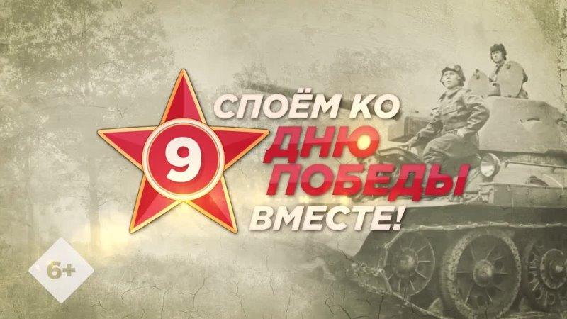 Споём ко Дню Победы вместе!.mp4
