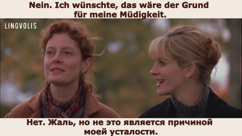 немецкий по фильмам stepmom lingvolis