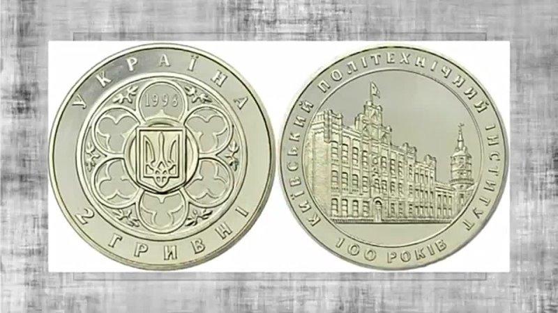 100 лет Киевскому политехническому институту 1998 100 років Київському політехнічному інституту mp4