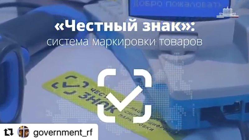 @ government rf С декабря месяца появилась цифровая маркировка ряда товаров она дает потребителям гарантию подлинности и каче