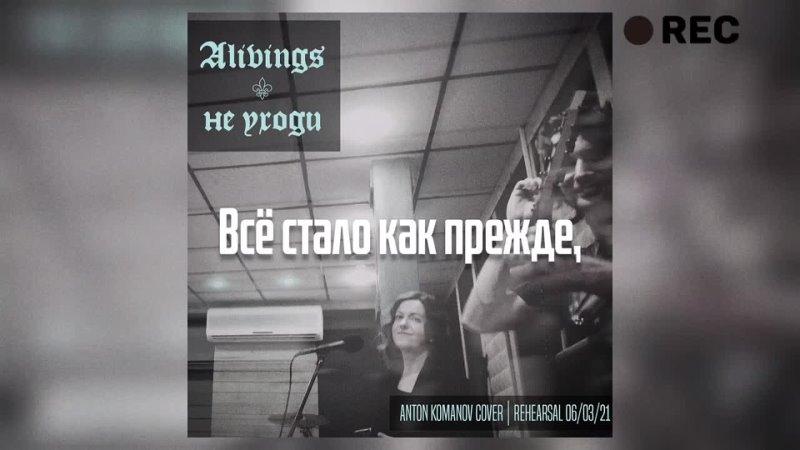 Alivings Не уходи Don't Go Away ⚜Anton Komanov cover⚜Rehearsal 06 03 21 LYRIC VIDEO