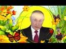 Поздравление от Путина с Днём рождения Прикольная открытка от Владимира Путина для тебя_720p.mp4