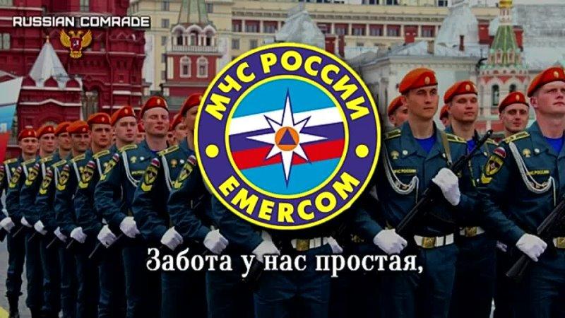 Anhem of the EMERCOM of Russian Federation Песня о Тревожной Молодости Song of Restless