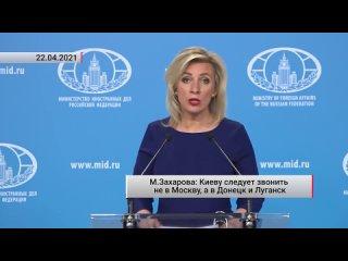 М.Захарова: Киеву следует звонить не в Москву, а в Донецк и Луганск. Актуально.
