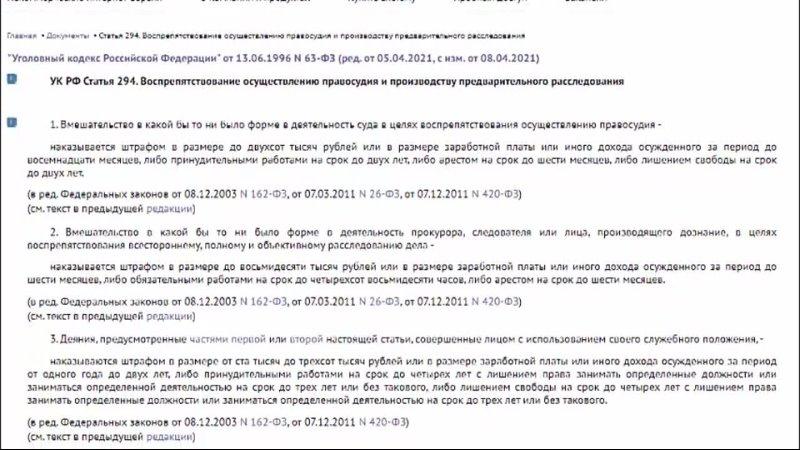 Привлекаем по статье 294 УК РФ всех кто воспрепятствует правосудию