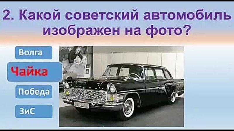 Простой тест о СССР на общие знания Назад в СССР 30 вопросов