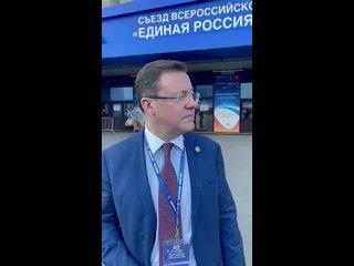 Съезд Единой России.mp4