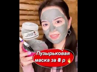 Пузырьковая маска за 8 р