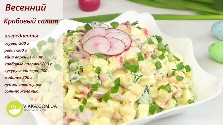 Крабовый Салат С НОВЫМ Вкусом!!Весенний салат