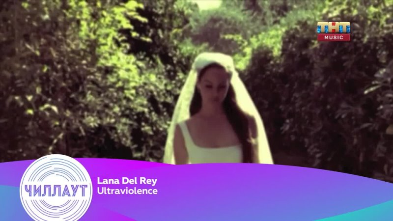 Lana Del Rey Ultraviolence ТНТ Music Чиллаут