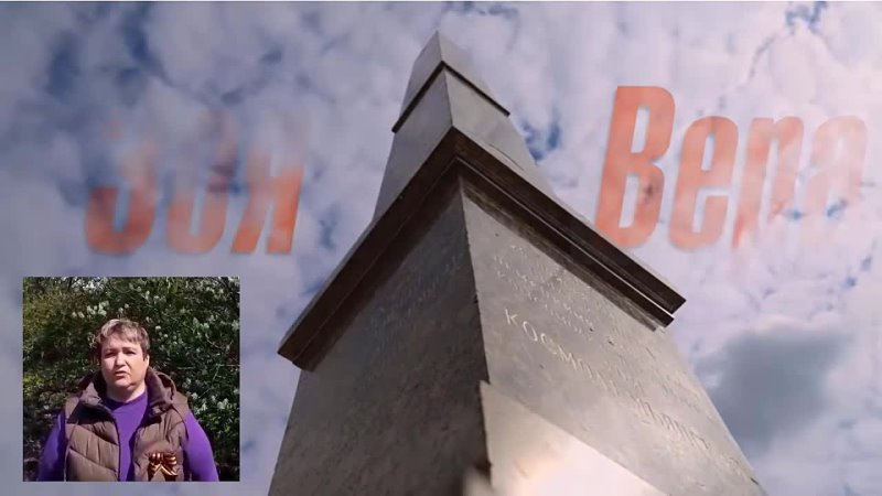 В. Федоров. Баллада о Зое и Вере
