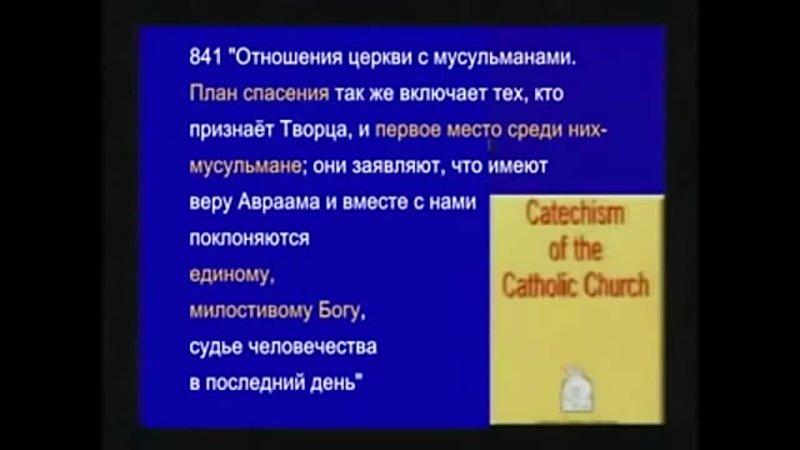 Как католики создали ислам. Кент Ховинд. Вальтер Вайс..mp4