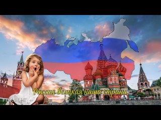 День России! 12 июня. С Днём России! Красивое поздравление С Днём России! Музыкальное поздравление.mp4