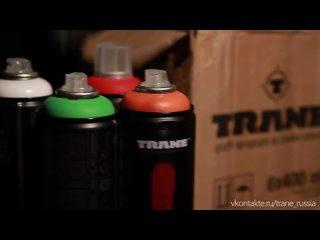 Неофициальный тест краски Trane 400 мл (2011г.)