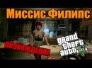 Gtavicecityru Миссис Филипс - Прохождение дополнительной миcсии GTA 5