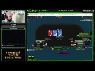 WrongOne Poker