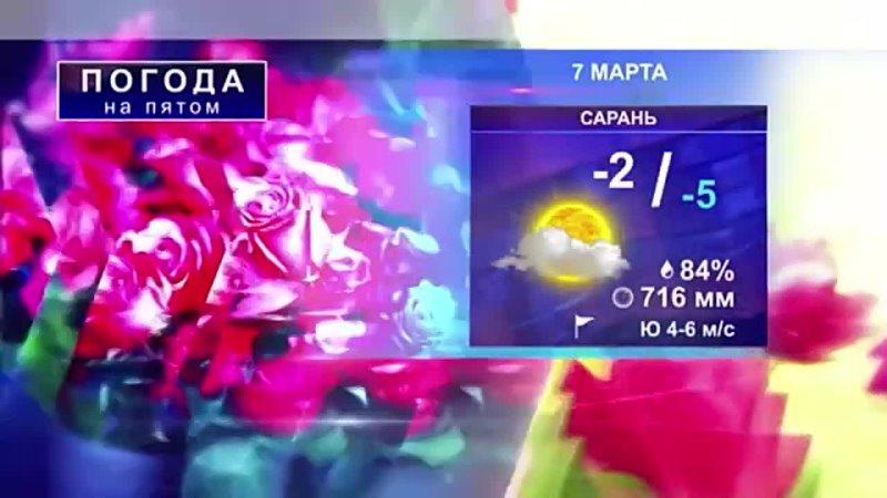 Прогноз погоды 5 канал Караганда 07 03 2021 Праздничное оформление
