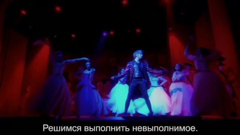Моцарт Рок опера Русские субтитры