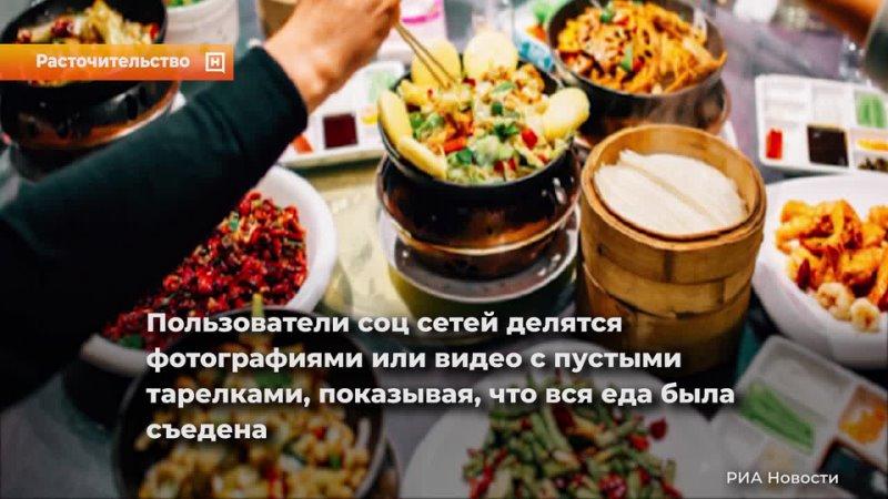 Лидер КНР распорядился пропагандировать умеренность в еде