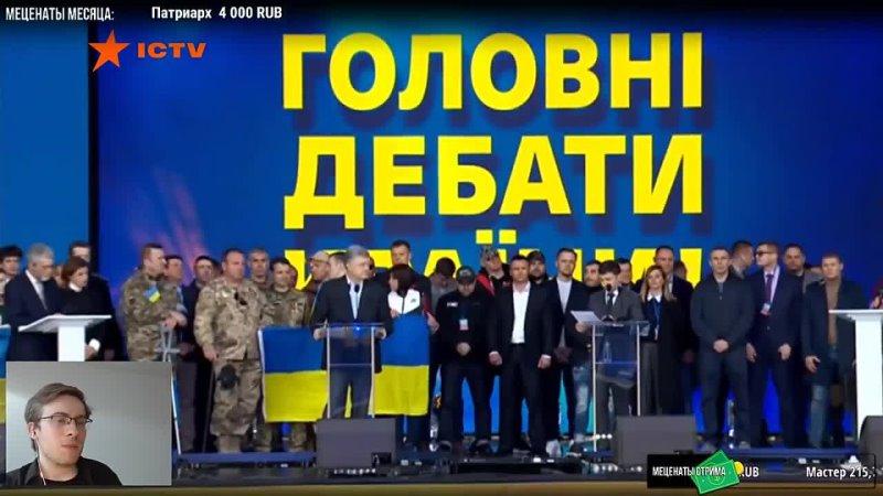 19 04 19 Itpedia Стрим 19 04 19 Дебаты Порошенко и Зеленского